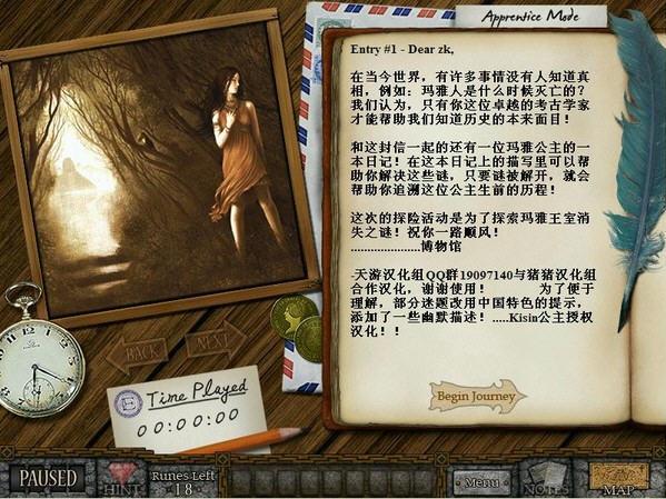玛雅公主遗失之谜截图2