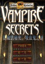 隐藏的秘密4:吸血鬼之谜中文版