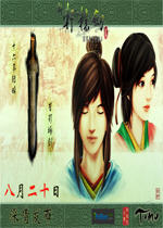新轩辕剑2神魔乱兮英雄出中文版