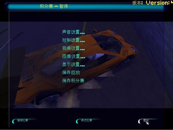 极品飞车4截图1