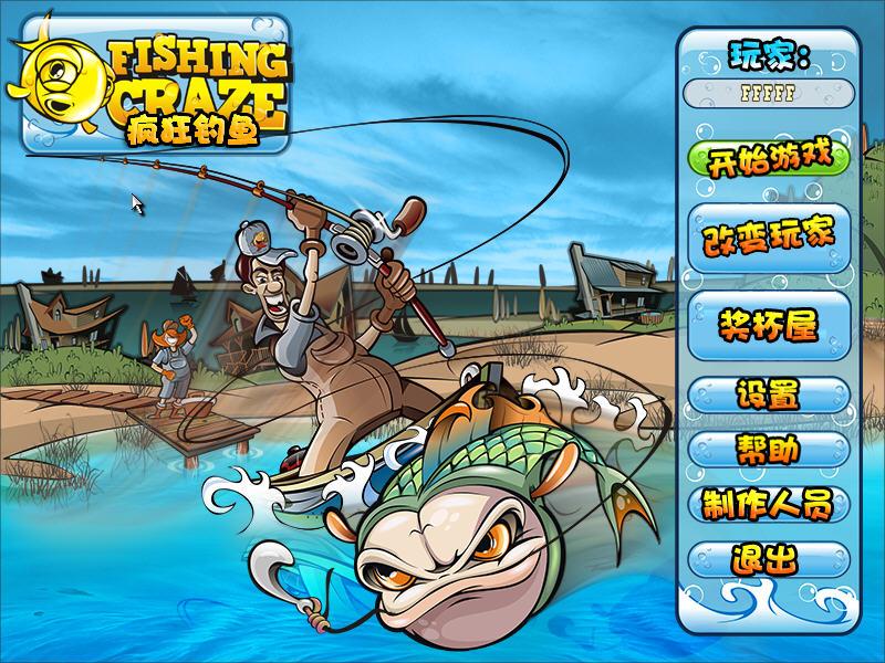 疯狂钓鱼截图0