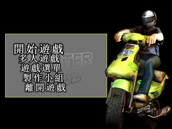 踏板车战争3z截图1