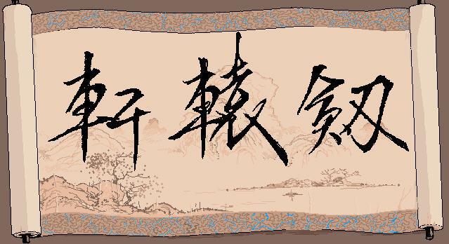 轩辕剑截图1