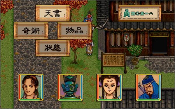 轩辕剑外传枫之舞截图2