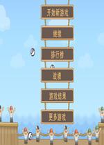 海盗炸弹中文版
