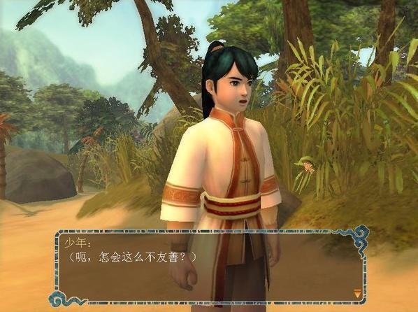 轩辕剑五:一剑凌云山海情截图1