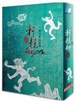 轩辕剑五:一剑ㄨ凌云山海情中文版