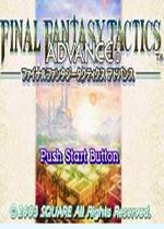 最终幻想战略版下载