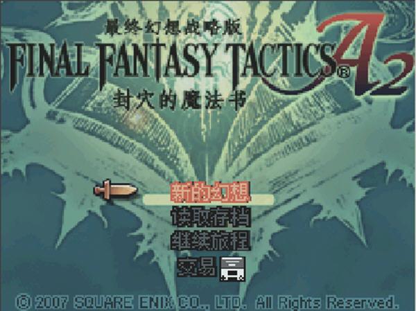 最终幻想战略版a2截图1