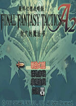 最终幻想战略版a2(Final Fantasy Tactics A2)
