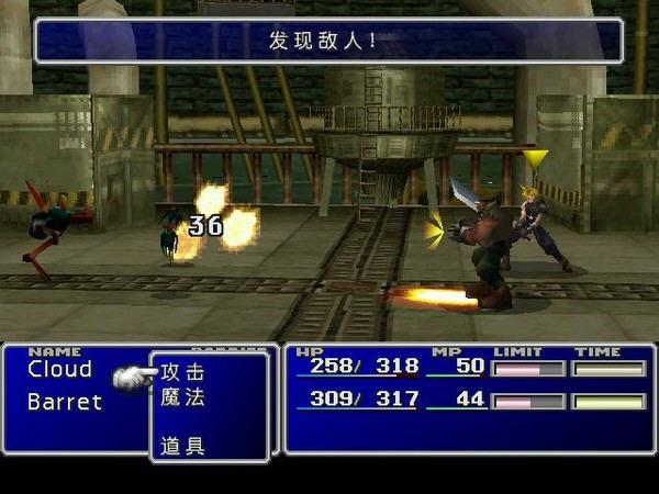 最终幻想7截图0