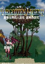 遗忘的传说-诸神的游戏下载