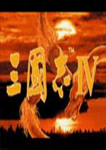 三��志4中文版