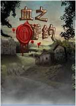 血之誓�s(Blood Oath)中文版