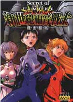 新世�o福音�鹗浚�C密�n案(Secret of Evangelion)中文版