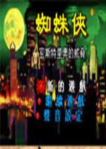 蜘蛛侠:米斯特里奥的威胁中文版