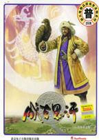 成吉思汗(Genghis Khan)中文版