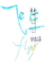 �w生(Flyf)中文版
