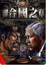 中国2联合国之章