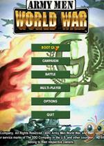 玩具军人5:世界大战下载