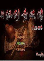 仙剑奇侠传:灵儿续传中文硬盘版