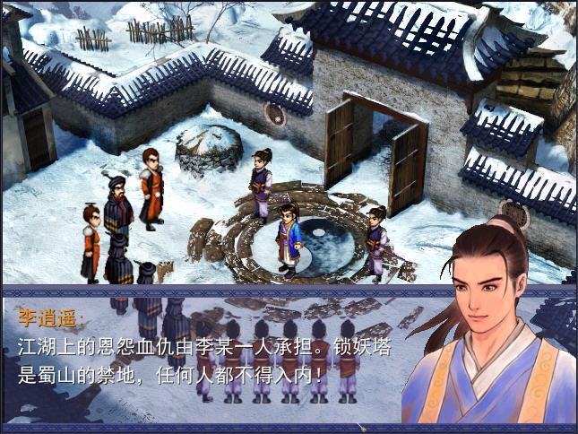 仙剑奇侠传:灵儿续传截图2