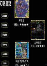 幻想游戏3.5下载