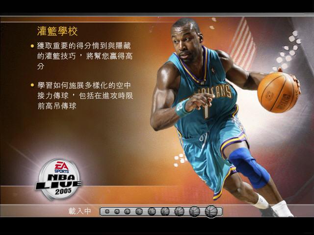 NBA LIVE 2005截图3