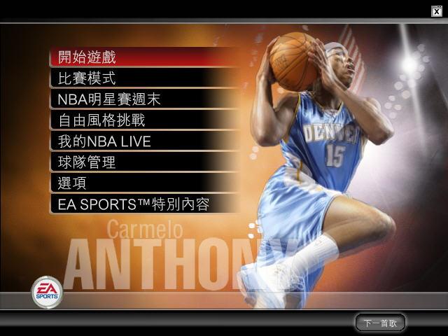 NBA LIVE 2005截图4