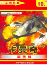 卡曼奇4中文版