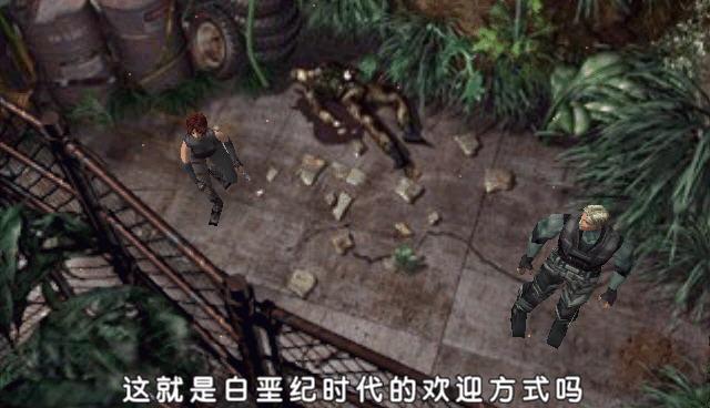 恐龙危机2截图0