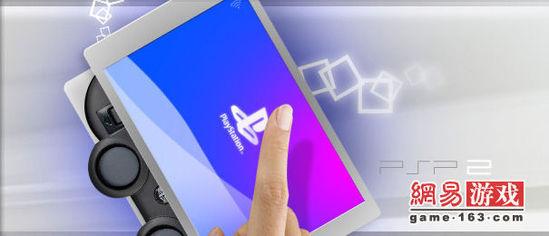 <b>传PSP2机能强大堪比PS3</b> 有望实现家用机掌机无缝对接