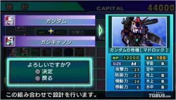 PSP Wii SD高达G世纪:世界