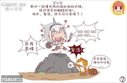【猎人日记】happy_cat的漫画猎人日记