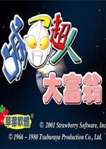 咸蛋超人大富翁中文版