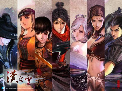 《轩辕剑5》外传《汉之云》