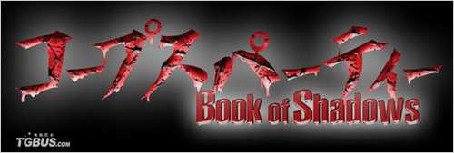 遗体派对:影之书