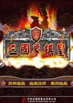 三国象棋皇中文版