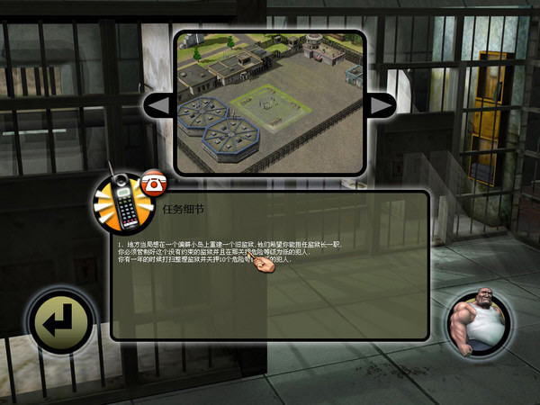 监狱大亨4截图2