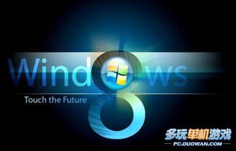 微软借Windows 8或将为PCgame注入强心针