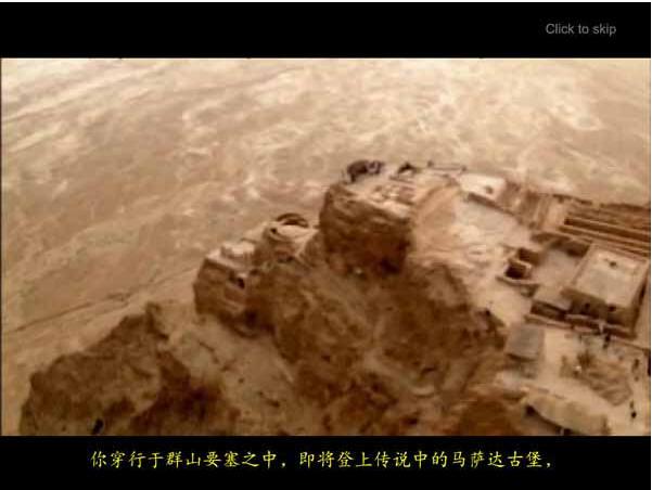 国家地理之失落的希律王古墓截图1