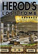 国家地理之失落的希斟上律王古墓(National Geographic Games: Herod's Lost Tomb)中文版