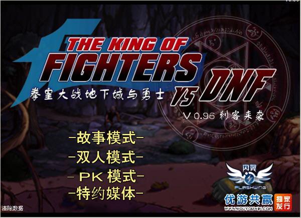 拳皇大战DNF0.96截图1