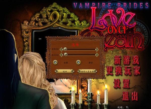 吸血鬼新娘:超越死亡的爱截图1