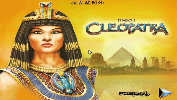 埃及艳后截图2