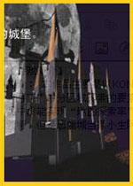 恶魔城Ⅻ利希特传说下载