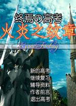 火炎之纹章终焉の高考中文版