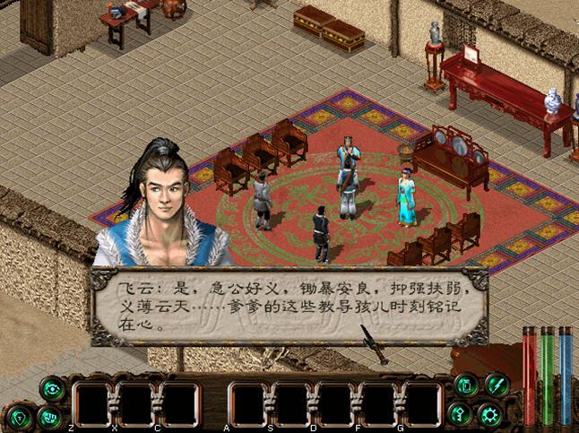 剑侠情缘2白金版截图2