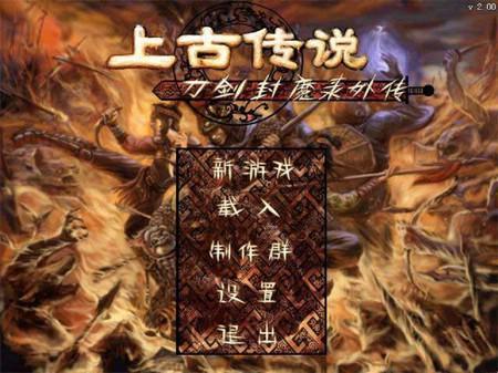 刀剑封魔录外传:上古传说截图1