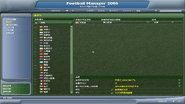 足球经理2006截图1